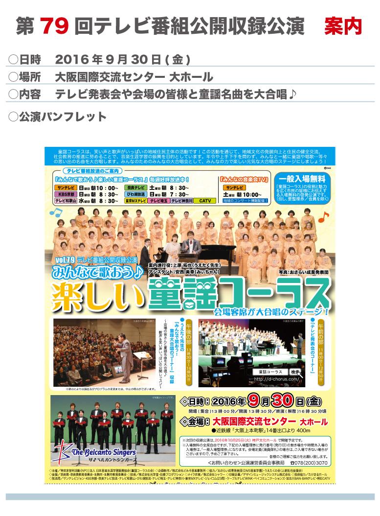 童謡コーラス - テレビ番組公開...